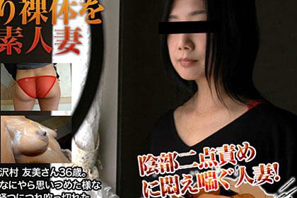 プラチナ 沢村友美 36歳