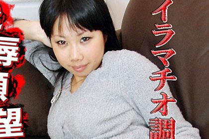 陵辱願望の女 −えり−19歳