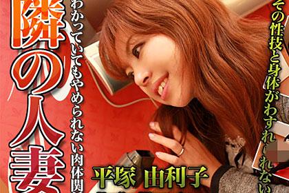 平塚由利子 29歳