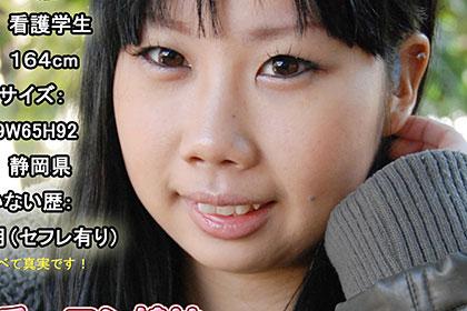 ガチンコプロフィール −えり−19 歳
