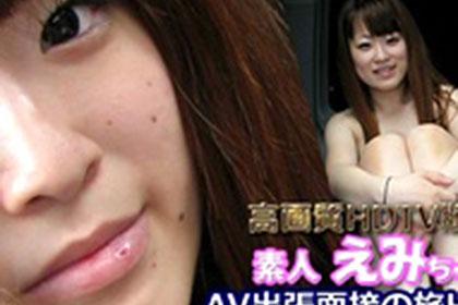 えみ / AV出張面接の旅HD