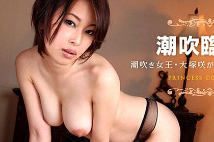 ヒメコレ vol.62 極逝 〜潮吹きの限界に挑戦〜