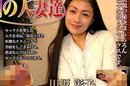 田坂彰子 37歳