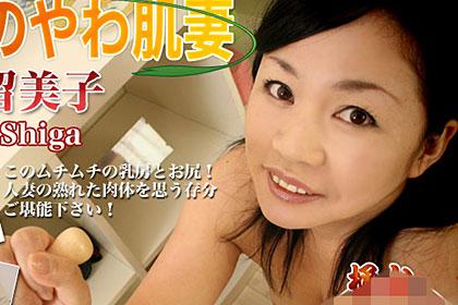 志賀留美子 38歳