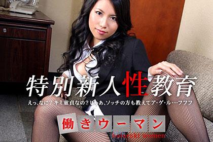 働きウーマン 〜淫乱女社長の童貞新人教育〜