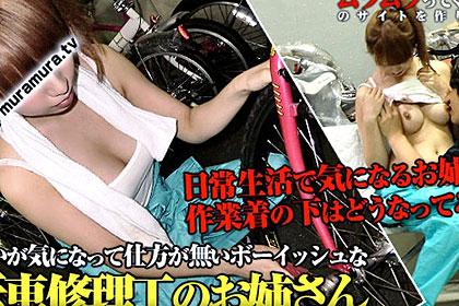 日常生活で気になるお姉さんと・・・! おっぱいが気になって仕方がない自転車修理工場のお姉さんに密着 前編 咲原ほのか