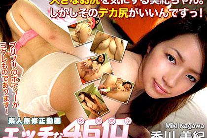 大きなお尻を気にする美紀ちゃん。しかしそのデカ尻がいいんですっ! 香川美紀