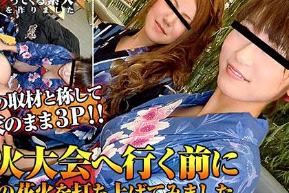 花火大会へ行く途中の浴衣が似合うエロそうな二人組みをナンパ! 雑誌の取材と称して浴衣のまま3Pしちゃいました 前編 きょうこ めぐみ