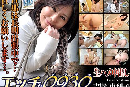 旦那は長期出張中で・・・ よろしくお願いします。 吉野恵理子