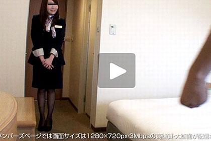 ホテルウーマン密室強姦 横山幸子